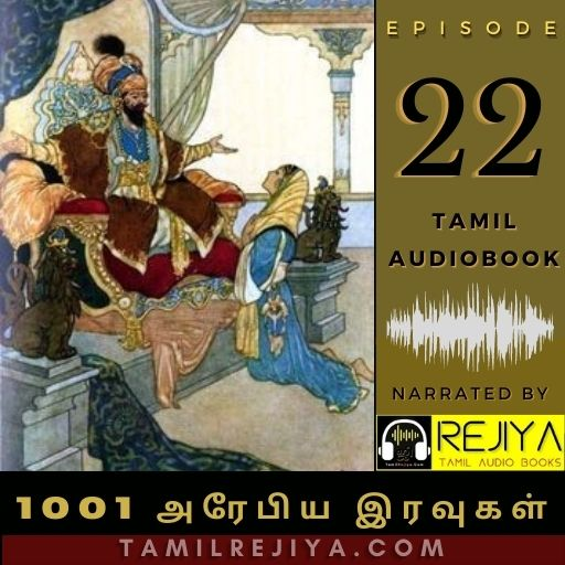 1001 nights audiobook ep-22-tamilrejiya-com