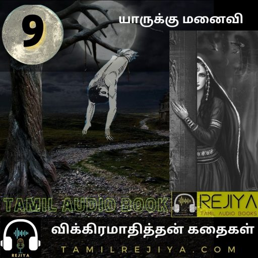 யாருக்கு மனைவி - Vikramathithan-Audio-Stories-ep-9-tamil-rejiya-com