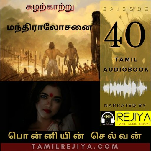 ponniyin-selvan-audiobook-part-2-ep-40